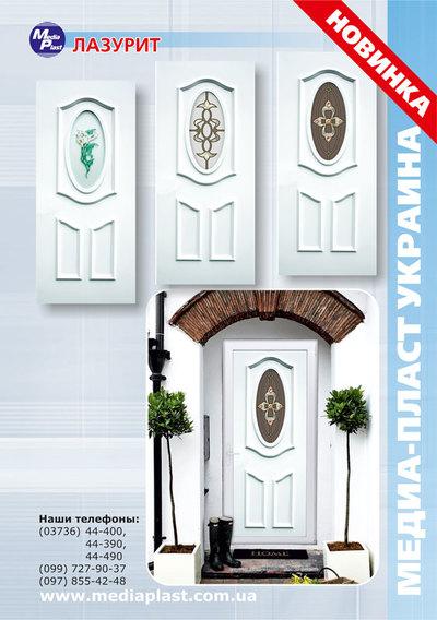 Декоративні сендвіч-панелі для металопластикових дверей. - main
